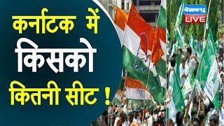 Congress-JDS में सीट शेयरिंग पर मंथन | आज Rahul और Deve Gowda की हुई मुलाकात |#DBLIVE
