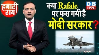Rafale पर Supreme Court में Modi सरकार का सेल्फ गोल   #HamariRai   #DBLIVE
