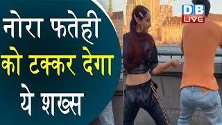 Nora Fatehi को टक्कर देगा ये शख्स | Varun Dhawan का Video Social Media  पर वायरल |#ENT