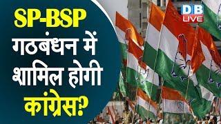 SP-BSP गठबंधन में शामिल होगी Congress? SP- BSP  ने Congress को दिया नया ऑफर | Latest News In hindi