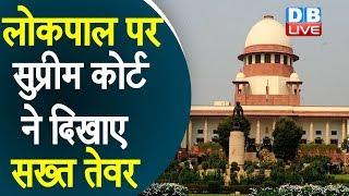 लोकपाल पर Supreme Court ने दिखाए सख्त तेवर | केंद्र 10 दिनमें बताये कब होगी सेलेक्शन कमेटी की बैठक |