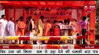 हरदोई //- मुख्यमंत्री योगी  ने गैर भाजपा सरकारों को आतंकवादी गतिविधियों को संरक्षण देने वाली बताया