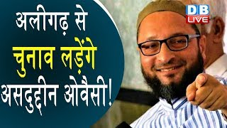 Aligarh से चुनाव लड़ेंगे Asaduddin Owaisi! Asaduddin Owaisi कर सकते हैं जल्द ऐलान !#DBLIVE