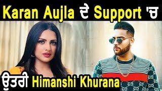 Himanshi Khurana ਨੇ ਕੀਤੀ Karan Aujla ਦੀ Support, ਦੱਸੀ  Fraud ਦੀ ਕਹਾਣੀ | Dainik Savera