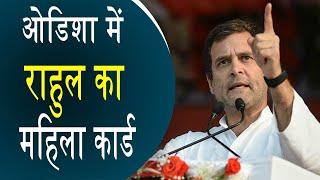 ओडिशा में Rahul का महिला कार्ड | Congress आई तो महिला आरक्षण बिल होगा पास|Rahul Gandhi in odisha