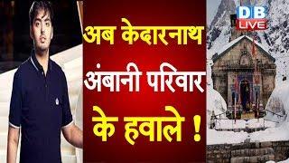 अब Kedarnath अंबानी परिवार के हवाले !  Kedarnath समिति के सदस्य बने Anant|#DBLIVE