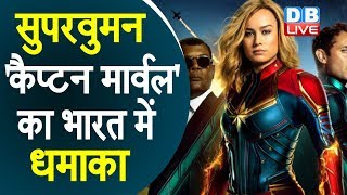 Captain Marvel Box Office Collection Day 1 |Badla Movie पर भारी पड़ी 'Captain Marvel  |#ENT