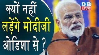 क्यों नहीं लड़ेंगे PM Modi Odisha से ? | वाराणसी से ही चुनाव लड़ेंगे पीएम मोदी! | Pm modi latest news