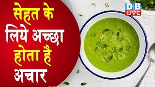 Pickles (Achar) अचार खाने के फ़ायदे|Benefits Of Pickles |Amazing Health Benefits of Pickles