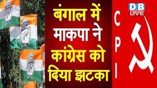 बंगाल में माकपा ने Congress को दिया झटका | कांग्रेस-सीपीआईएम में नहीं होगा गठबंधन! | #DBLIVE