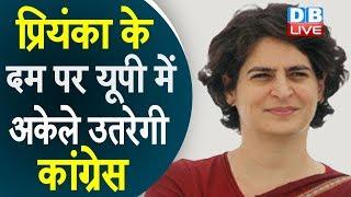 Priyanka Gandhi के दम पर UP में अकेले उतरेगी Congress |Congress ने अकेले चुनाव लड़ने का किया ऐलान