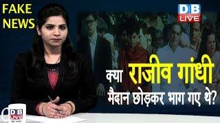 Fake News Viral Video | क्या Rajeev Gandhi फाइटर प्लेन छोड़कर भाग गए थे? #SocialMedia