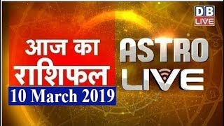 10 March 2019 | आज का राशिफल | Today Astrology | Today Rashifal in Hindi | #AstroLive | #DBLIVE