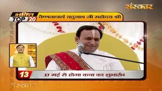 Bhakti Top 20 || 23 April 2019 || Dharm And Adhyatma News || Sanskar