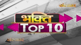 Bhakti Top 10    22 April 2019    Dharm And Adhyatma News   