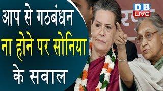 आप से गठबंधन ना होने पर सोनिया के सवाल | Sonia Gandhi ने Sheila Dikshit से की चर्चा |#DBLIVE