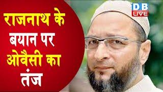 सेना पर सियासत में सबसे आगे BJP | Rajnath Singh के बयान पर Asaduddin Owaisi का तंज |