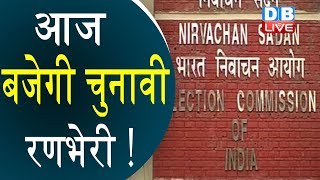 Election Commission की अहम प्रेस कॉन्फ्रेंस आज,EC to announce Lok Sabha poll schedule at 5 pm today