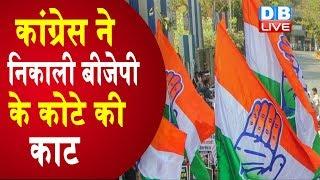 Congress ने निकाली BJP के कोटे की काट   चुनाव से पहले Kamal Nath का बड़ा दांव  #DBLIVE