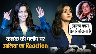 Alia reacts on kangana controversy & Kalank Failure
