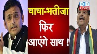 Akhilesh Yadav का साथ देंगे Shivpal Singh Yadav !  Mulayam Singh Yadav से पूछकर बनाई थी पार्टी' |