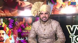 Pav Dharia Exclusive Interview - Nahi Karna Viah Song