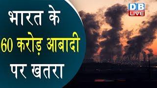 पीएम का संसदीय क्षेत्र सबसे प्रदूषित शहर | भारत के 60 करोड़ आबादी पर खतरा |