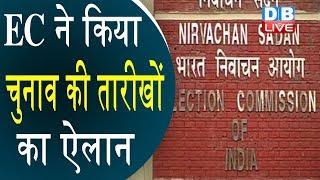 अबकी बार किसकी बनेगी सरकार ? |EC ने किया चुनाव की तारीखों का ऐलान | 11 अप्रैल से 19 मई तक होगा मतदान