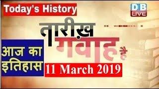 11 March 2019 | आज का इतिहास | Today History | Tareekh Gawah Hai | Current Affairs In Hindi |#DBLIVE