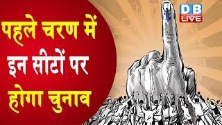#LoksabhaElection2019 :पहले चरण में इन सीटों पर होगा चुनाव | पहले चरण में 91 सीटों पर होगा मतदान |