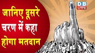 #LoksabhaElection2019 : 2nd phase 18 अप्रैल को वोट डाले जाएंगे | 91 सीटों पर मतदान होगा