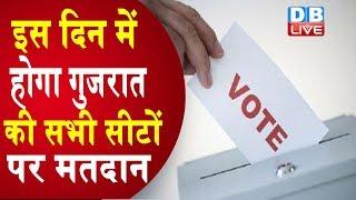 #LoksabhaElection2019 : Third phase में 14 राज्यों की 115 सीटों पर होगा मतदान | 23rd april election