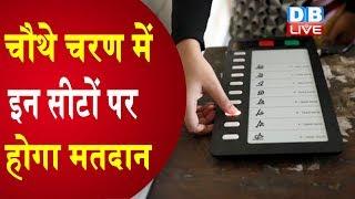 #LoksabhaElection2019 :चौथे चरण में आठ राज्यों की 71 सीटों पर होगा मतदान