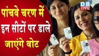#LoksabhaElection2019 :पांचवे चरण में 7 राज्यों की 51 सीटों पर होगा मतदान