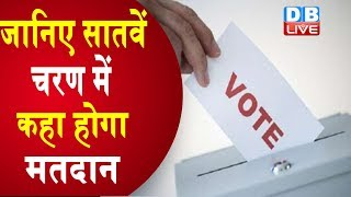 #LoksabhaElection2019 : सातवें चरण में 8 राज्यों की 59 सीटों पर मतदान | 19 May Election news