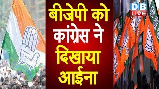 BJP को Congress ने दिखाया आईना | Congress ने जारी किया Ravi Shankar Prasad का वीडियो | #DBLIVE