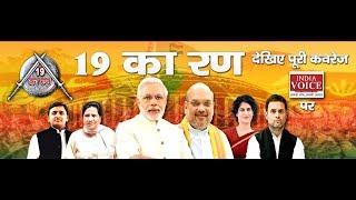 LIVE: आज तीसरे चरण में सबसे ज्यादा 117 सीटों पर वोटिंग, शाह-राहुल की प्रतिष्ठा दांव पर #INDIAVOICE
