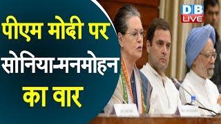 PM Modi पर Sonia-Manmohan का वार | 'असली पीड़ित Modi नहीं, देश की जनता है |#DBLIVE'