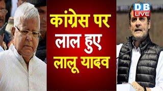 Bihar में टूट जाएगा महागठबंधन!   Congress पर लाल हुए Lalu yadav   Bihar latest news