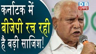 Karnataka में BJP रच रही है बड़ी साजिश ! Karnataka में कुछ बड़ा करने वाली है BJP !#DBLIVE