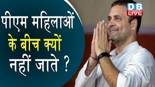 PM Modi महिलाओं के बीच क्यों नहीं जाते ? Rahul Gandhi ने PM Modi को दी चुनौती  #DBLIVE