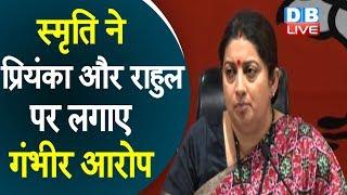 Smriti Irani ने Priyanka Gandhi और Rahul Gandhi पर लगाए गंभीर आरोप | #DBLIVE