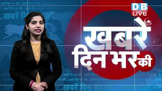 13 March 2019 |दिनभर की बड़ी ख़बरें | Today's News Bulletin | Hindi News India |Top News | #DBLIVE