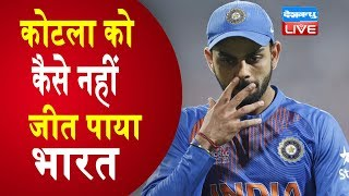 IND vs AUS 5th odi highlights 2019 KOTLA DELHI | Australia beats India | #CricketLlive | #SportsLive