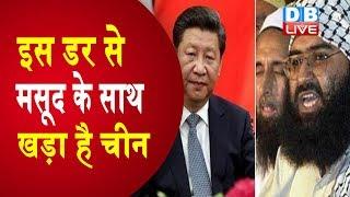 चीन ने फिर दिया भारत को झटका   China latest news   India news   latest news in hindi