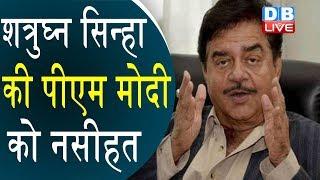 Shatrughan Sinha की PM Modi को नसीहत | कम से कम एक Press conference तो कर लें- सिन्हा |#DBLIVE