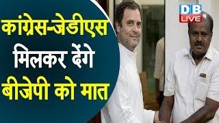 Congress-JDS मिलकर देंगे BJP को मात | Congress-JDS में बन गई बात |#DBLIVE