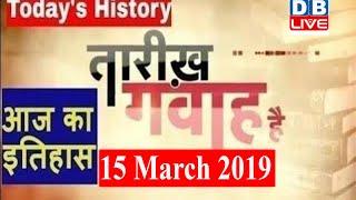 15  March 2019 | आज का इतिहास |Today History | Tareekh Gawah Hai | Current Affairs In Hindi |#DBLIVE