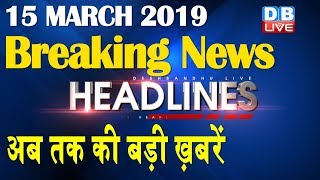 अब तक की बड़ी ख़बरें | morning Headlines | breaking news 15 March | india news | top news | #DBLIVE