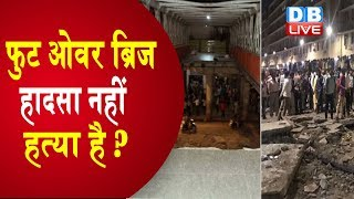 Mumbai Foot Overbridge Latest News । CST Railway Station In Mumbai | Mumbai latest news